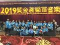 1080616黃金新樂苗聯合音樂會